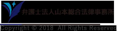 千葉県千葉市中央区 弁護士法人山本総合法律事務所公式サイト